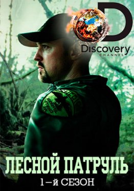 Discovery. ������ ������� (2016)