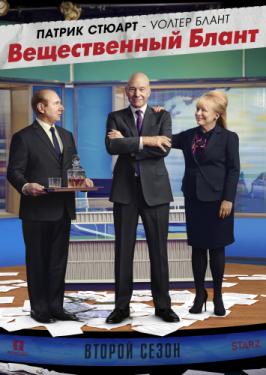 Блант говорит 2 сезон Русские субтитры