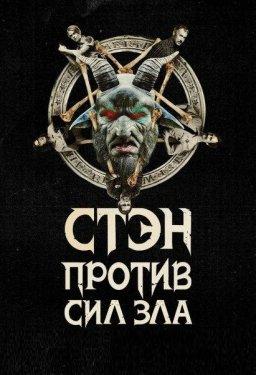 Стэн против сил зла 1 сезон Русские субтитры
