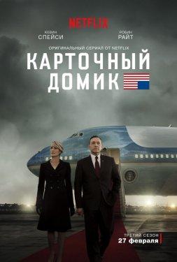 Карточный домик 5 сезон Русские субтитры