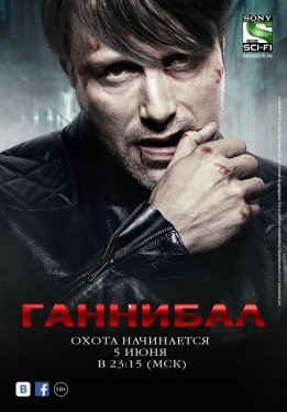 Ганнибал 2 сезон 1-13 серия Sony SciFi