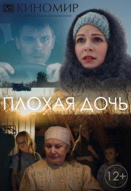 Мать и дочь русская ночь смотреть онлайн бесплатно