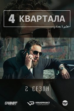 4 квартала 2 сезон 1-7 серия (ViruseProject)