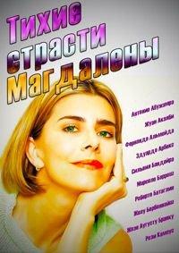 Тихие страсти Магдалены (Сериал 1999, Бразилия, Все серии)